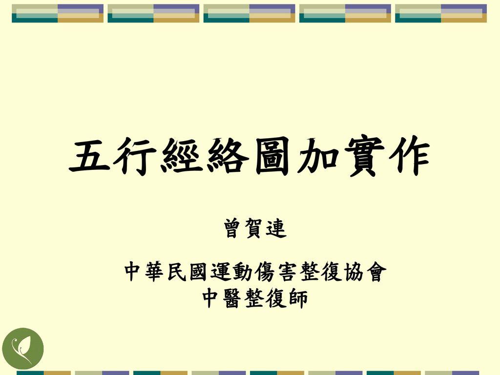 曾賀連 中華民國運動傷害整復協會 中醫整復師