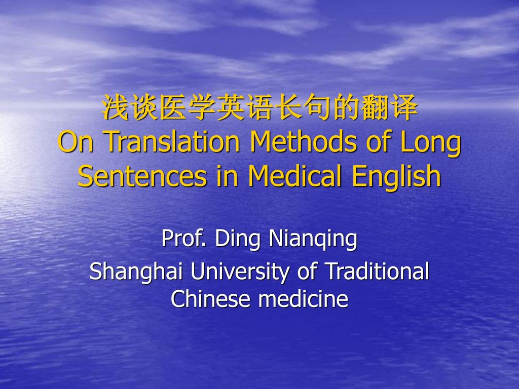 Shanghai University of Traditional Chinese medicine