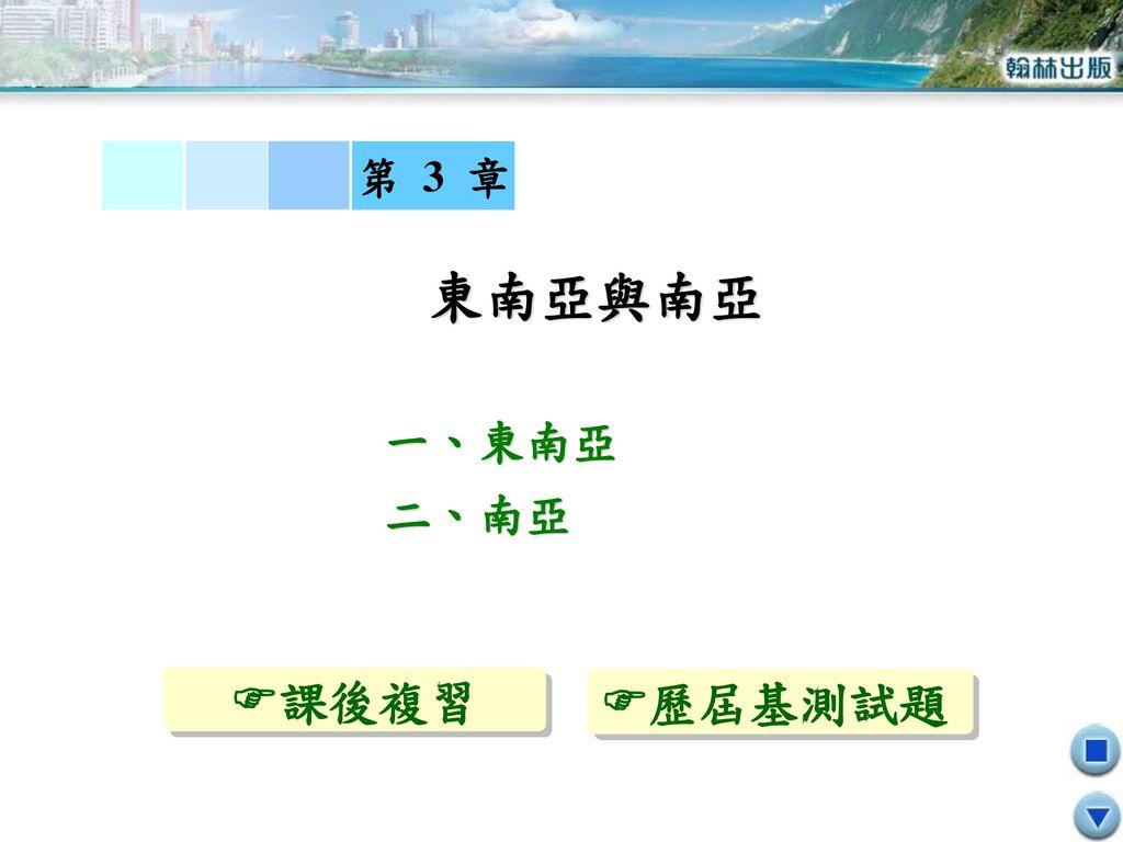 第 3 章 東南亞與南亞 一、東南亞 二、南亞 課後複習 歷屆基測試題