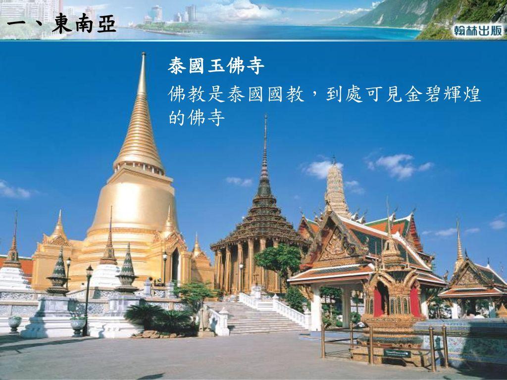 一、東南亞 泰國玉佛寺 佛教是泰國國教,到處可見金碧輝煌的佛寺