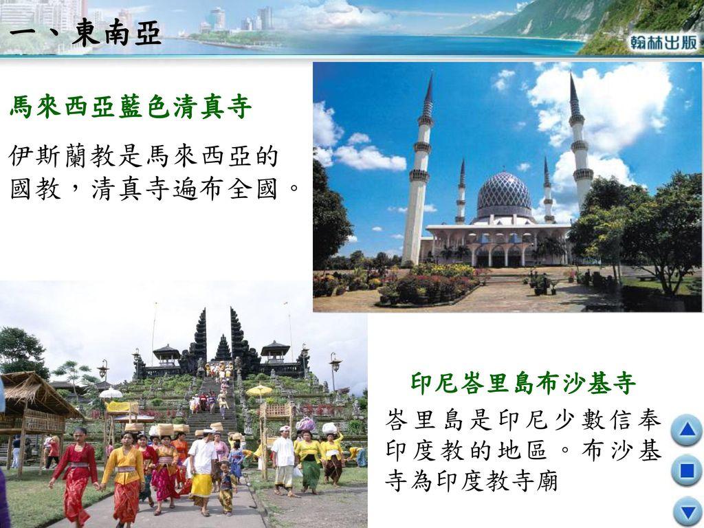 一、東南亞 馬來西亞藍色清真寺 伊斯蘭教是馬來西亞的國教,清真寺遍布全國。 印尼峇里島布沙基寺