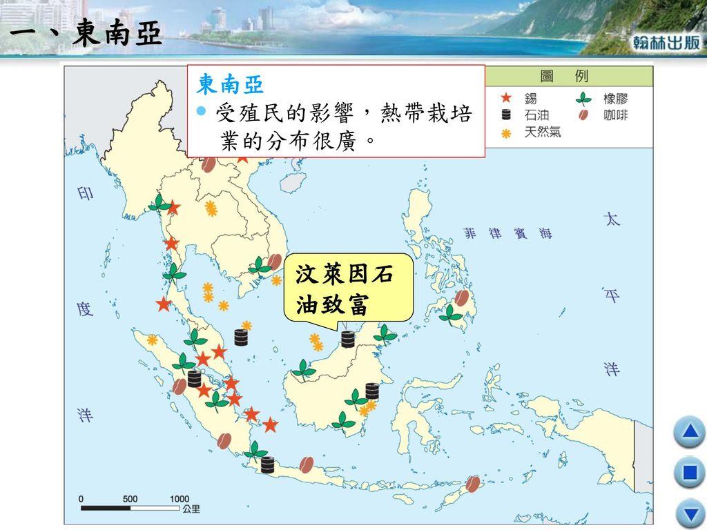 一、東南亞 東南亞  受殖民的影響,熱帶栽培業的分布很廣。 汶萊因石油致富