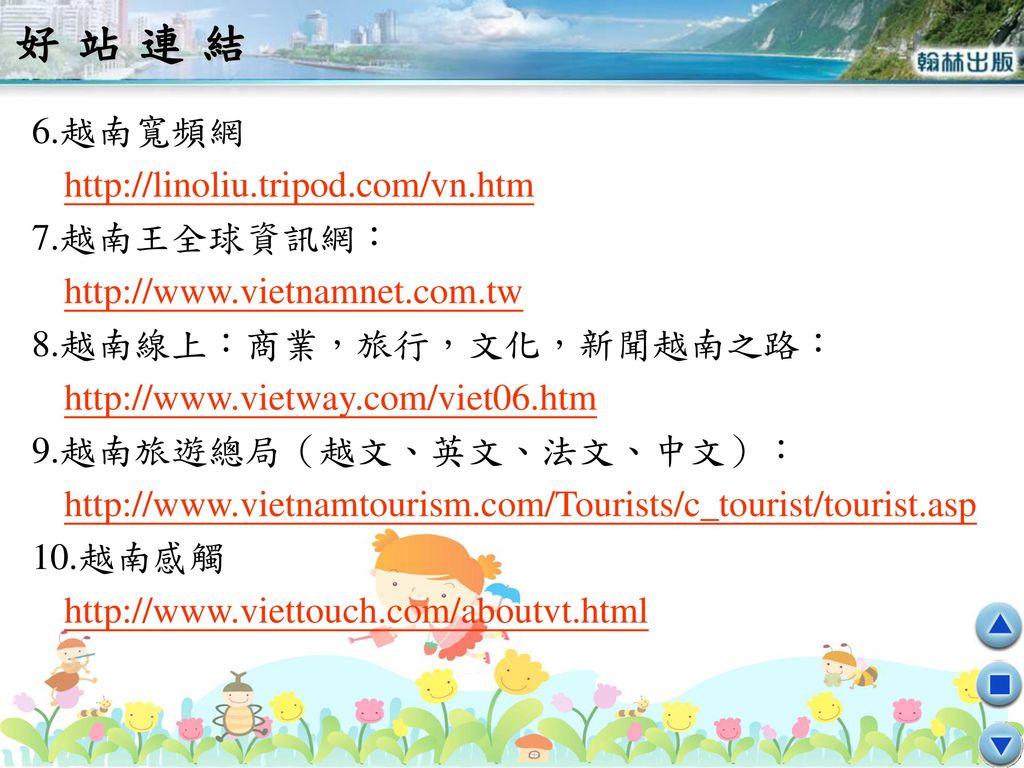 好站連結 6.越南寬頻網 http://linoliu.tripod.com/vn.htm 7.越南王全球資訊網: