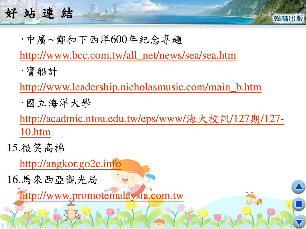 好站連結 ‧中廣∼鄭和下西洋600年紀念專題 http://www.bcc.com.tw/all_net/news/sea/sea.htm