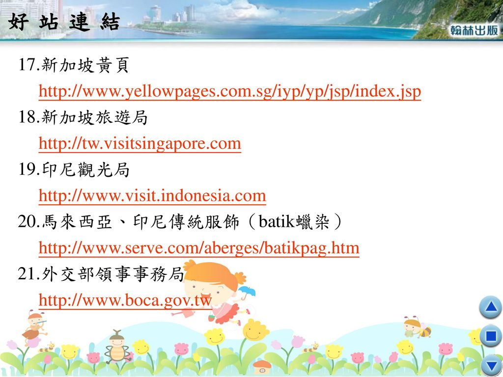 好站連結 17.新加坡黃頁 http://www.yellowpages.com.sg/iyp/yp/jsp/index.jsp