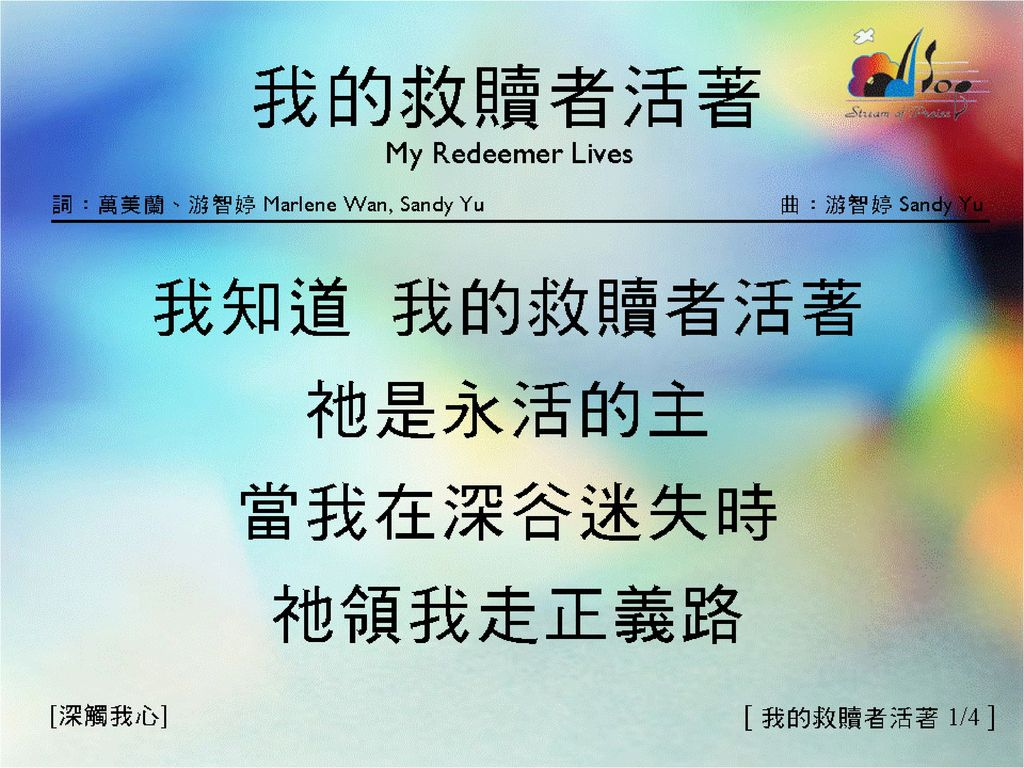 我的救贖者活著〈1/4 〉 My Redeemer Lives