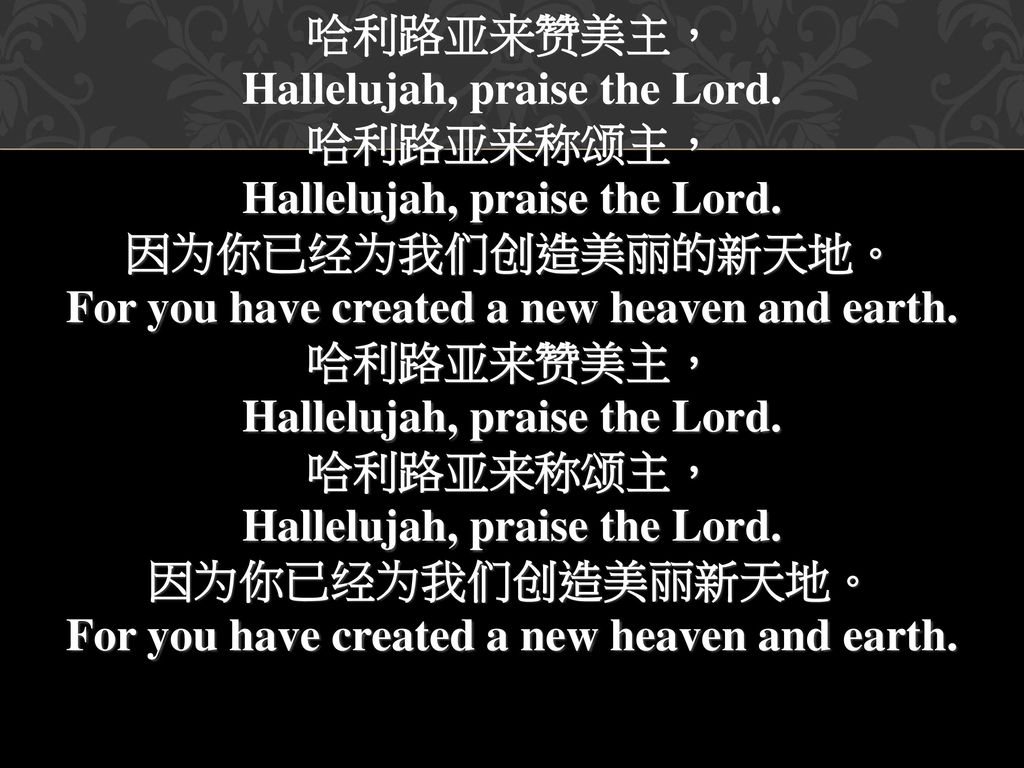 Hallelujah, praise the Lord. 哈利路亚来称颂主, Hallelujah, praise the Lord.