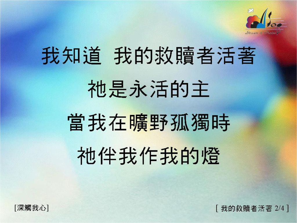 我的救贖者活著〈2/4 〉 My Redeemer Lives