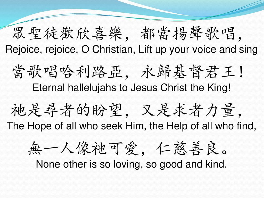 當歌唱哈利路亞,永歸基督君王! Eternal hallelujahs to Jesus Christ the King!