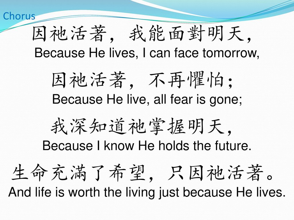 因祂活著,我能面對明天, Because He lives, I can face tomorrow,