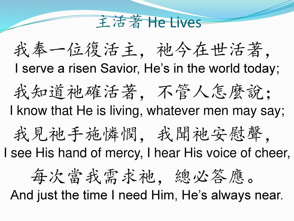 我奉一位復活主,祂今在世活著, I serve a risen Savior, He's in the world today;