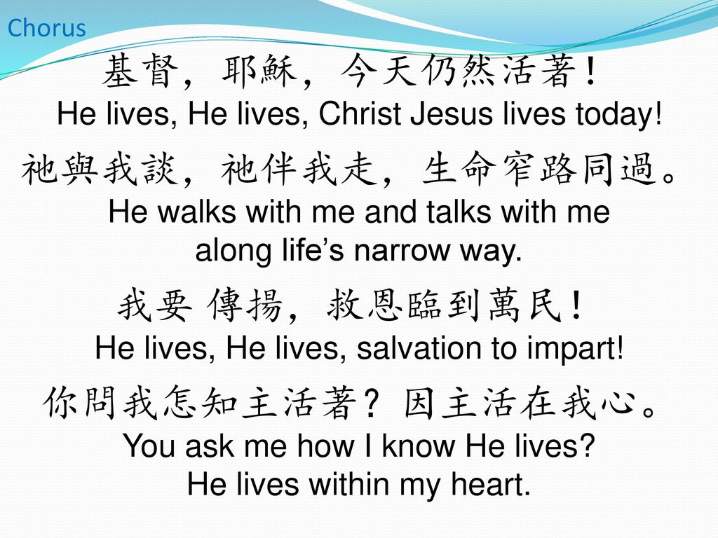 基督,耶穌,今天仍然活著! He lives, He lives, Christ Jesus lives today!