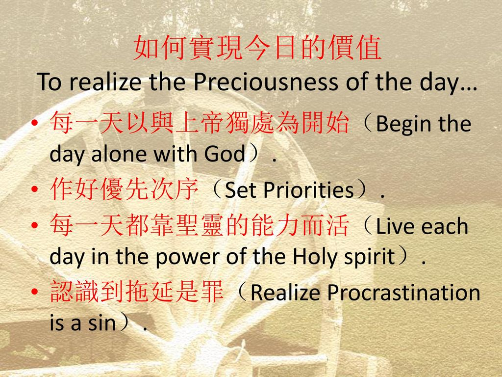 如何實現今日的價值 To realize the Preciousness of the day…