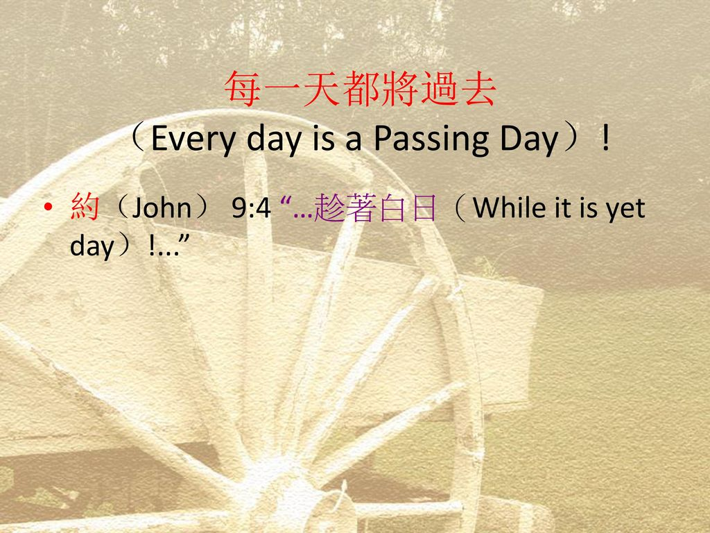 每一天都將過去 (Every day is a Passing Day)!
