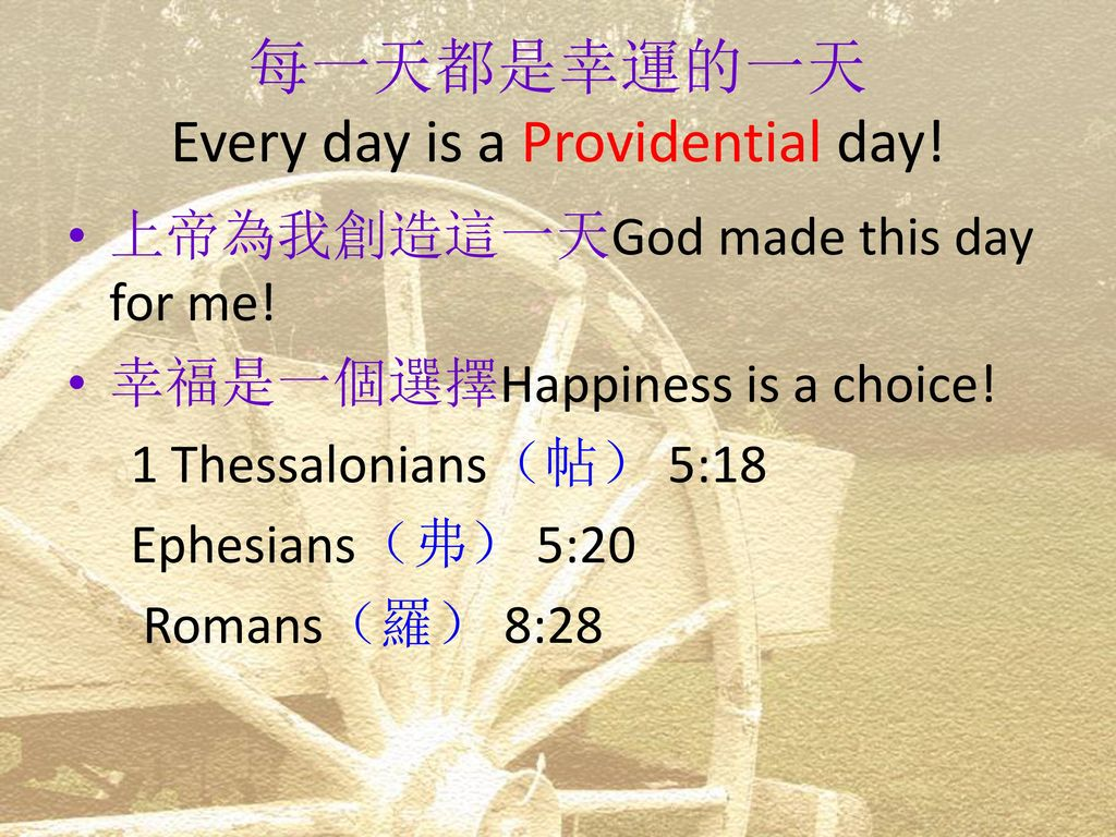每一天都是幸運的一天 Every day is a Providential day!