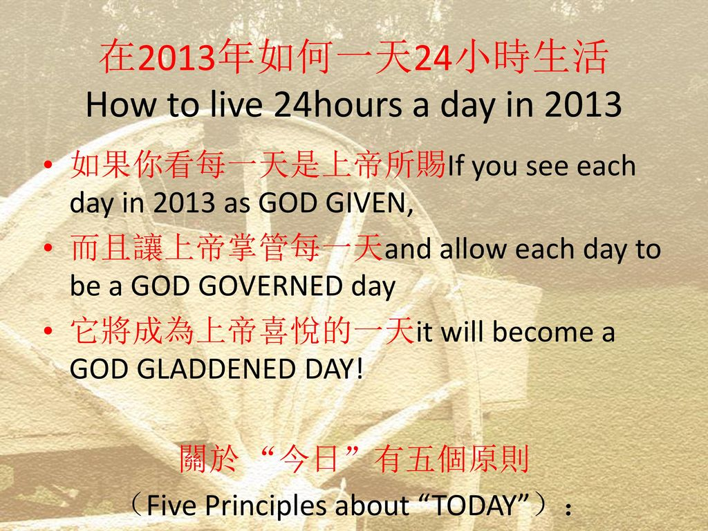 在2013年如何一天24小時生活 How to live 24hours a day in 2013