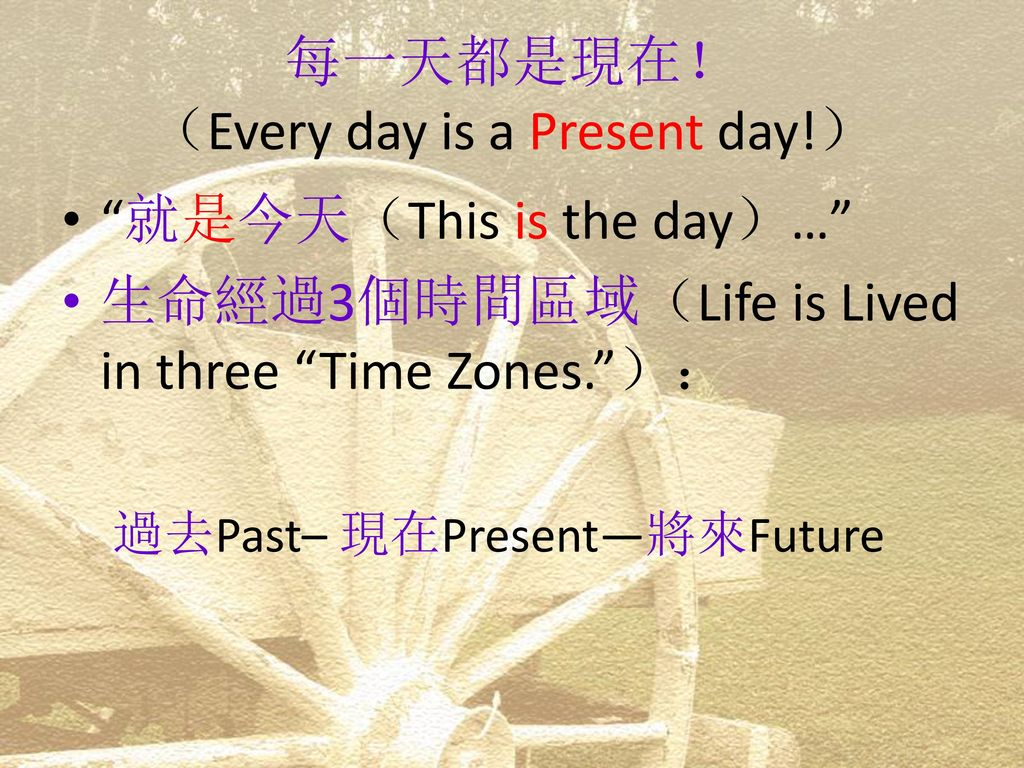 每一天都是現在! (Every day is a Present day!)