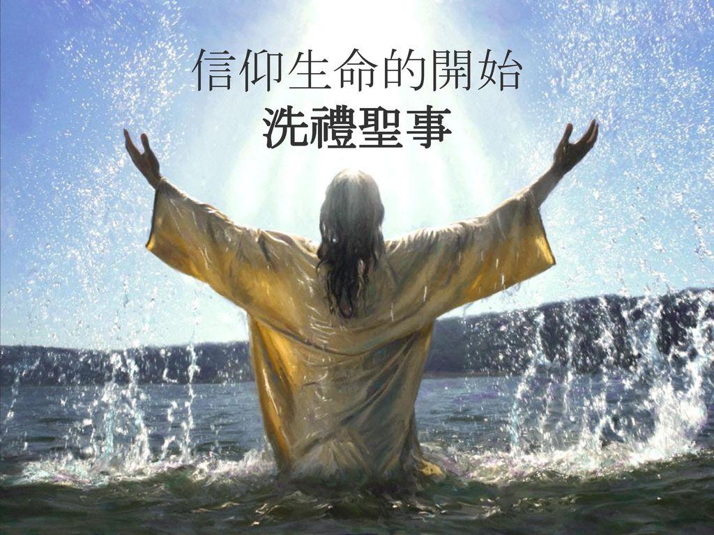 信仰生命的開始 洗禮聖事