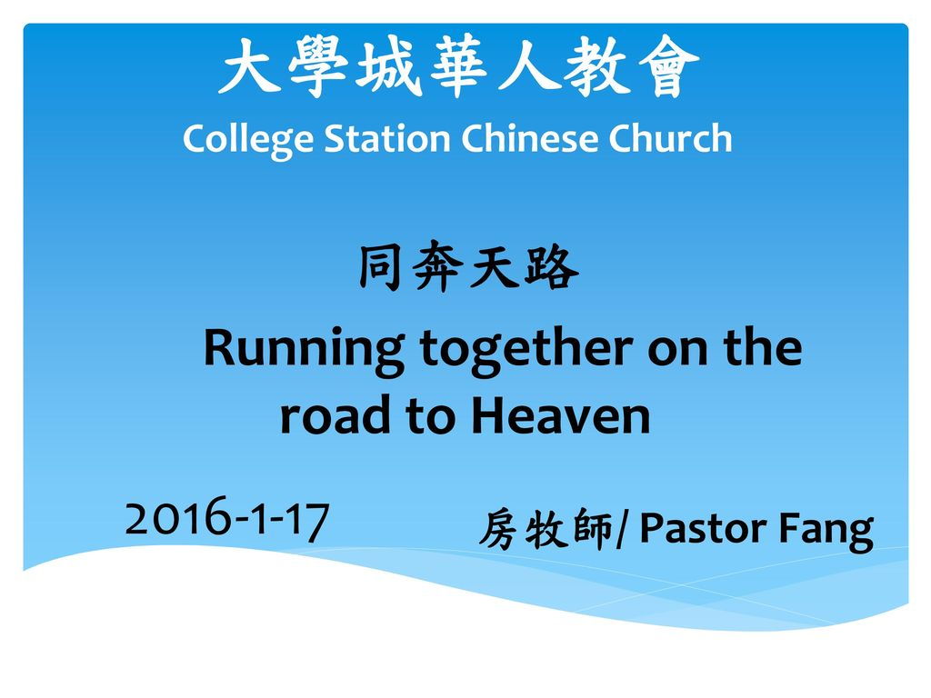College Station Chinese Church
