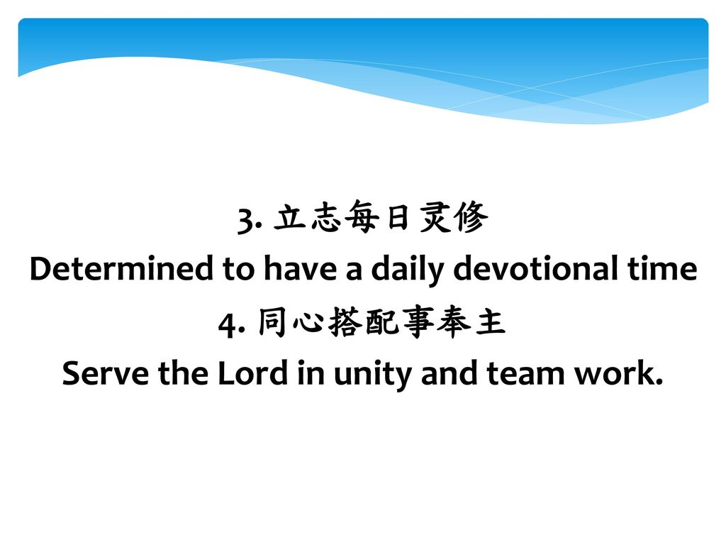 Determined to have a daily devotional time 4. 同心搭配事奉主