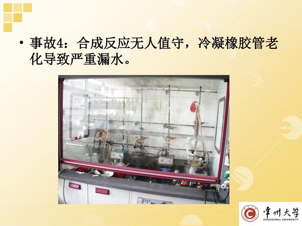 事故4:合成反应无人值守,冷凝橡胶管老化导致严重漏水。