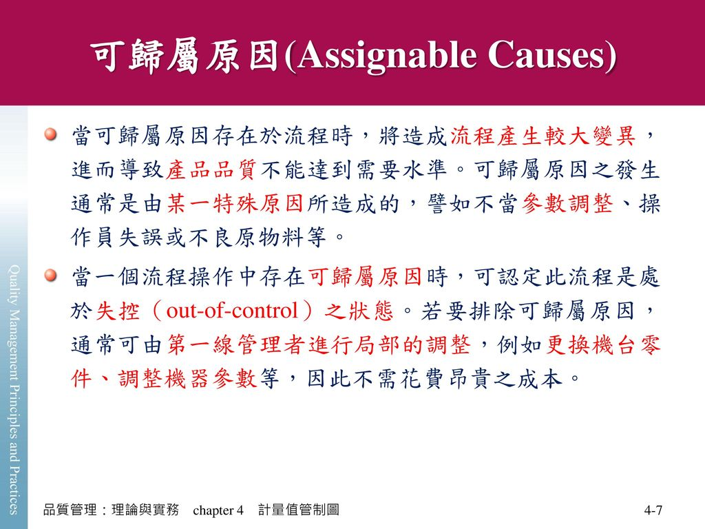 可歸屬原因(Assignable Causes)