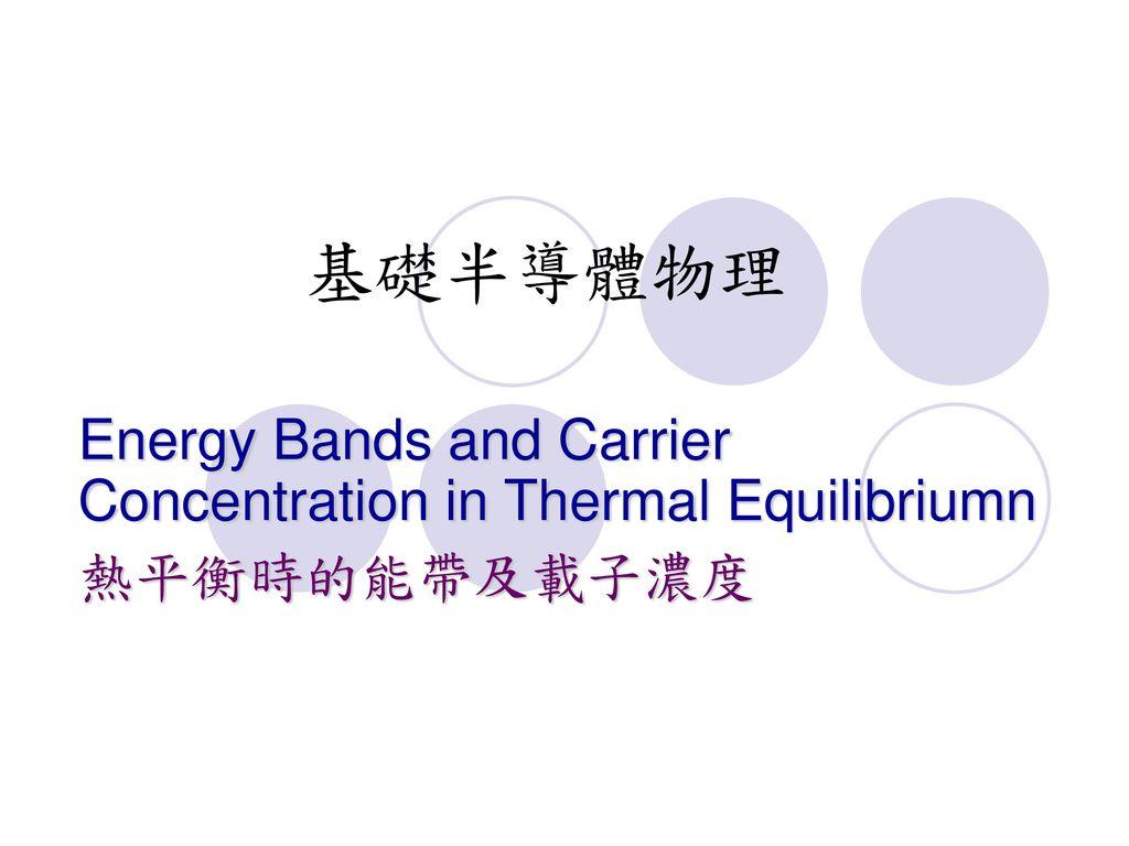 基礎半導體物理 Energy Bands and Carrier Concentration in Thermal Equilibriumn