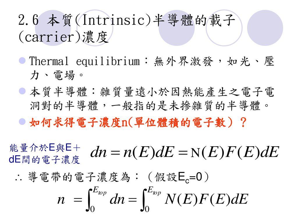 2.6 本質(Intrinsic)半導體的載子(carrier)濃度
