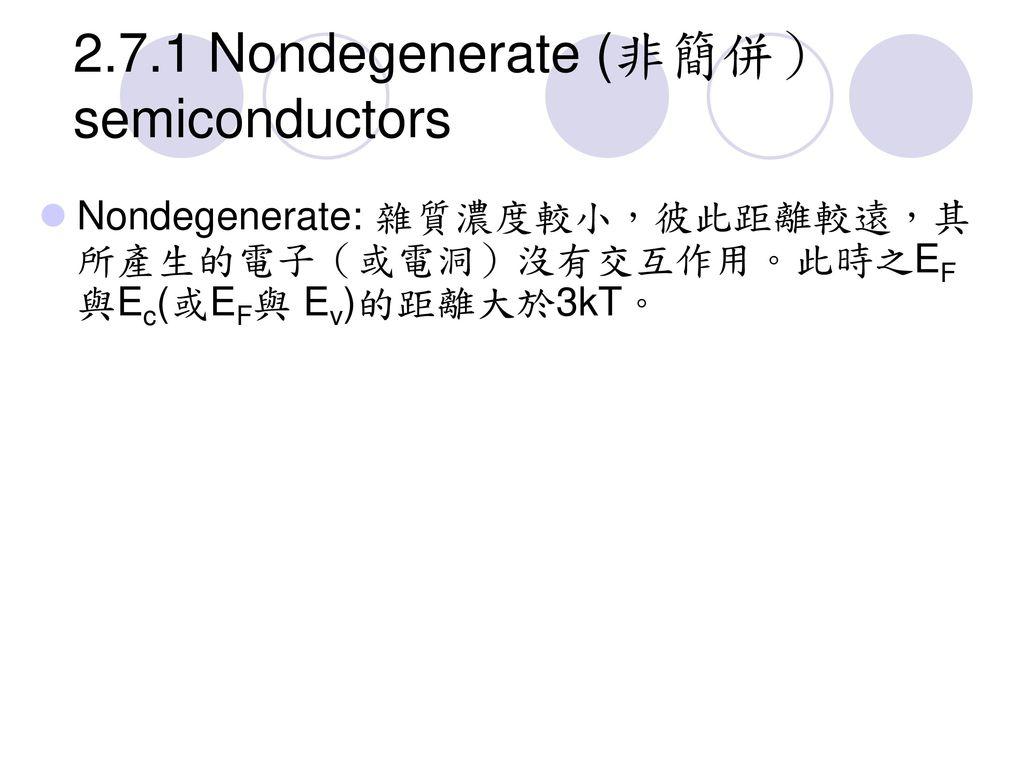 2.7.1 Nondegenerate (非簡併)semiconductors
