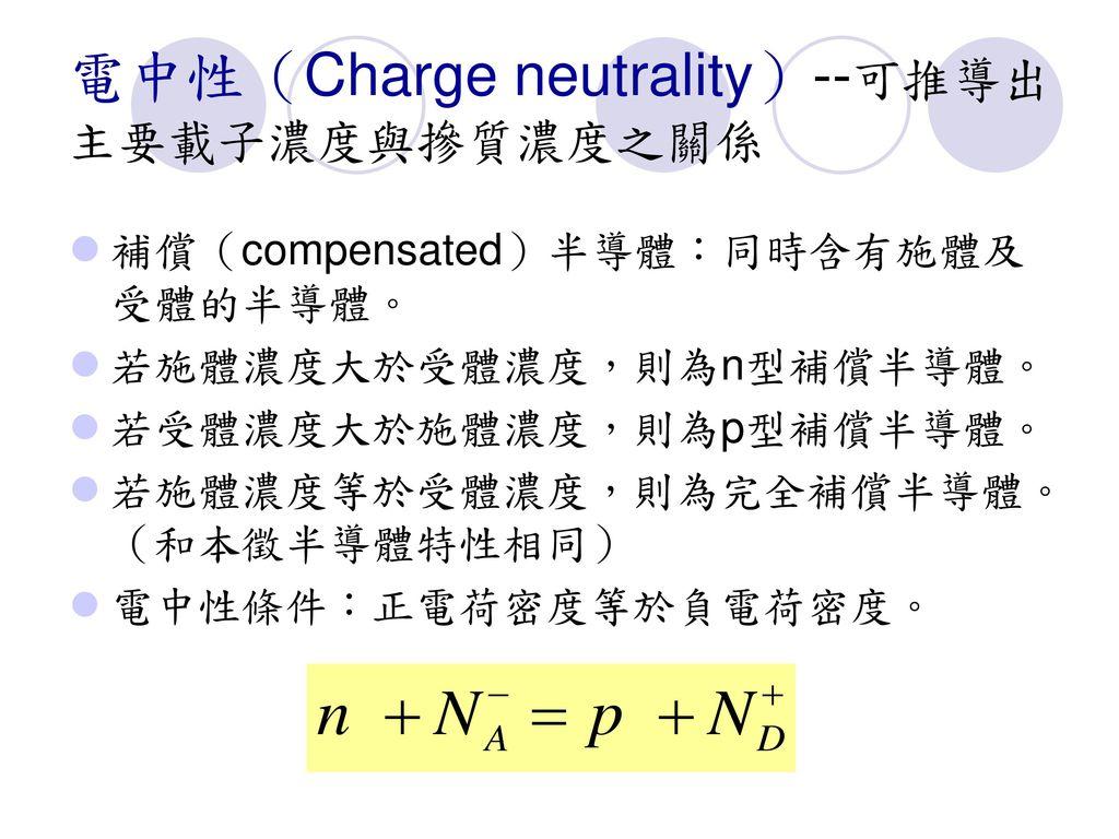 電中性(Charge neutrality)--可推導出主要載子濃度與摻質濃度之關係