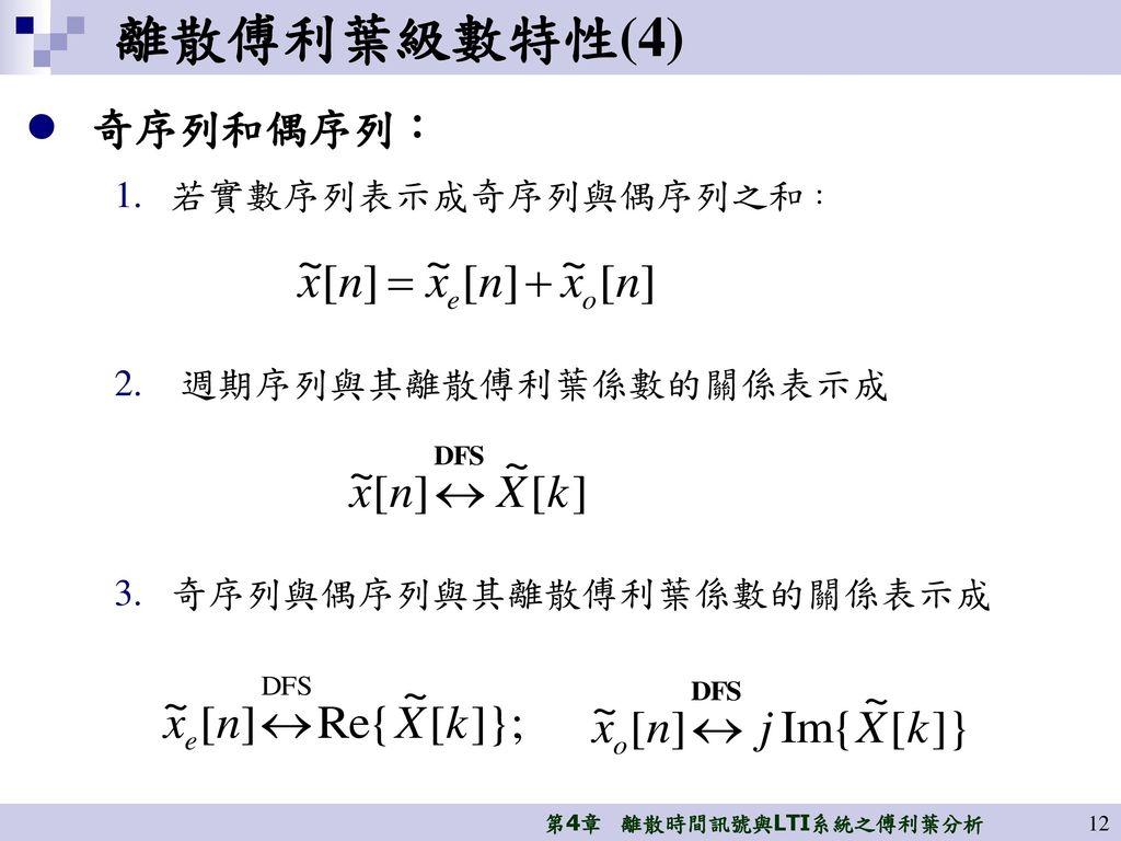 離散傅利葉級數特性(4) 奇序列和偶序列: 若實數序列表示成奇序列與偶序列之和: 週期序列與其離散傅利葉係數的關係表示成