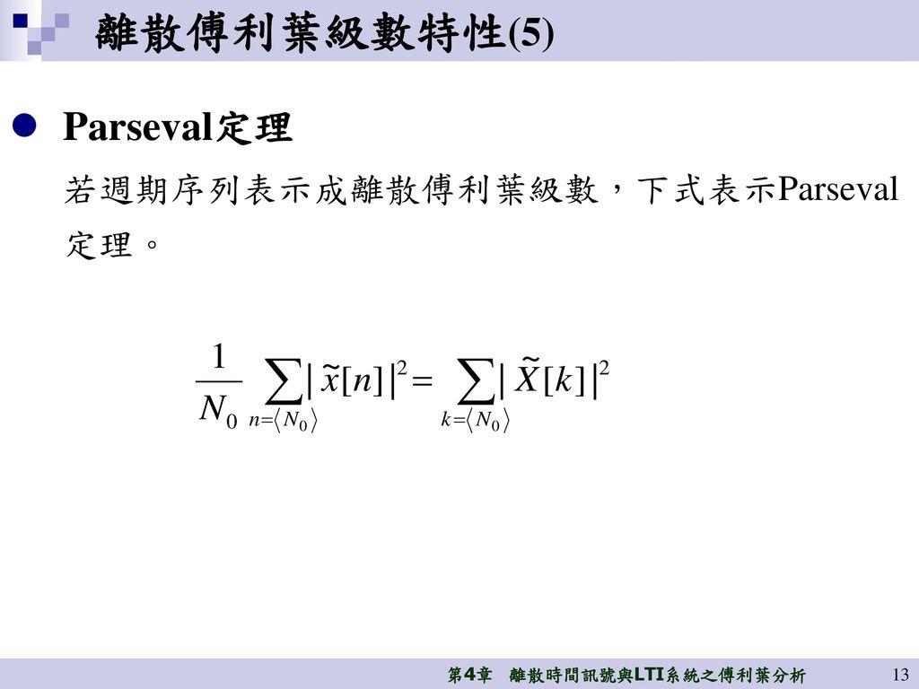 離散傅利葉級數特性(5) Parseval定理 若週期序列表示成離散傅利葉級數,下式表示Parseval定理。