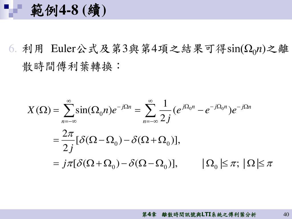 範例4-8 (續) 利用 Euler公式及第3與第4項之結果可得sin(Ω0n)之離散時間傅利葉轉換: