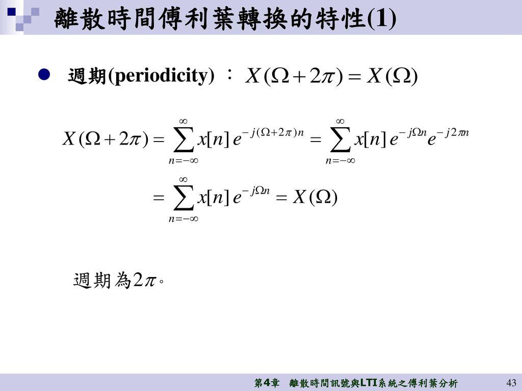 離散時間傅利葉轉換的特性(1) 週期(periodicity) : 週期為2。
