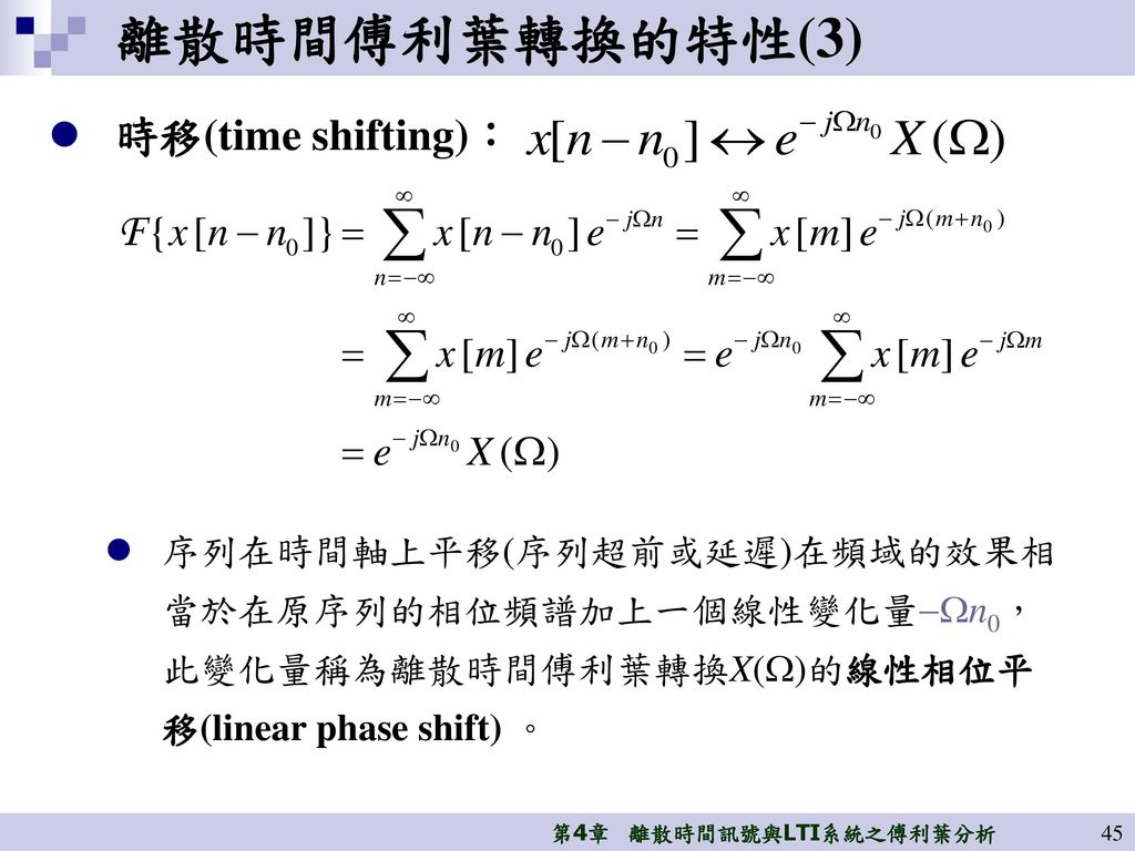 離散時間傅利葉轉換的特性(3) 時移(time shifting):