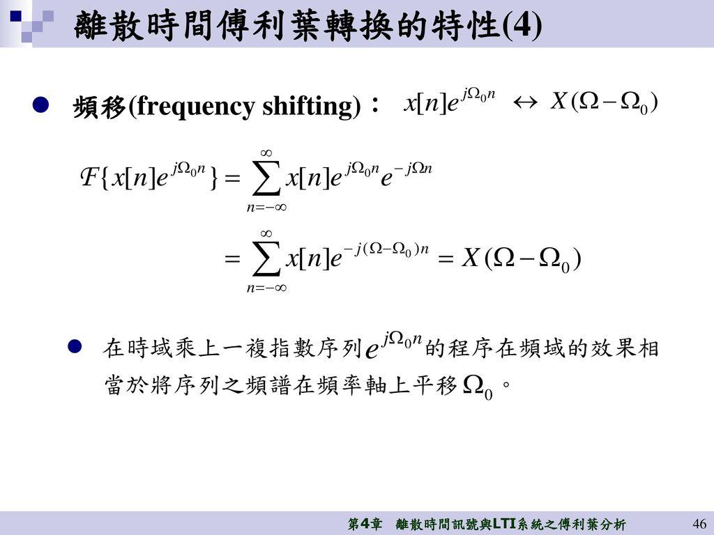 離散時間傅利葉轉換的特性(4) 頻移(frequency shifting): 