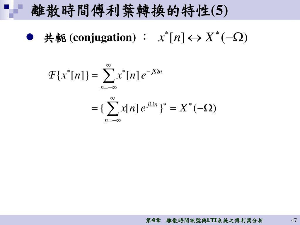 離散時間傅利葉轉換的特性(5) 共軛 (conjugation) :