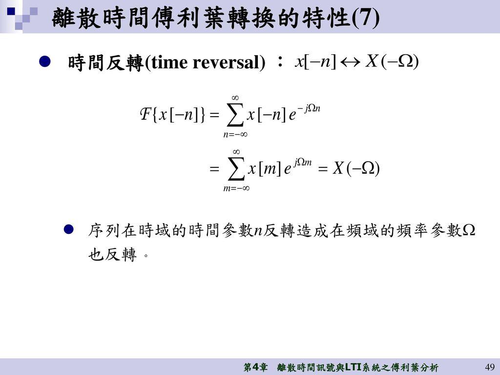 離散時間傅利葉轉換的特性(7) 時間反轉(time reversal) : 序列在時域的時間參數n反轉造成在頻域的頻率參數也反轉 。