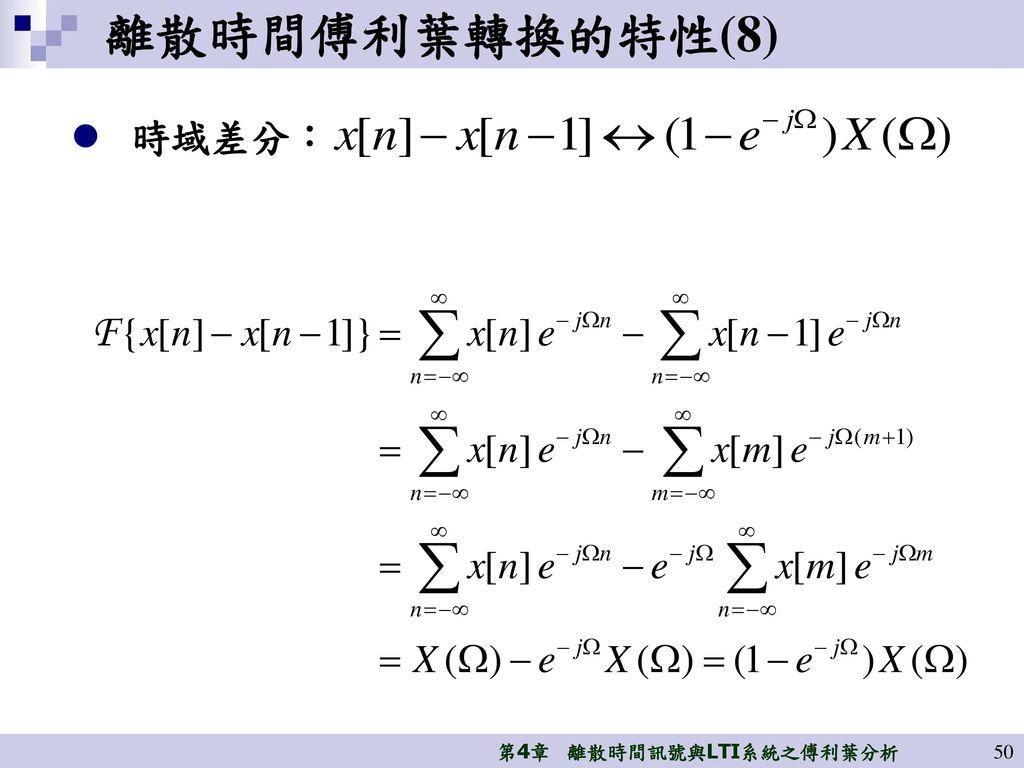 離散時間傅利葉轉換的特性(8) 時域差分: