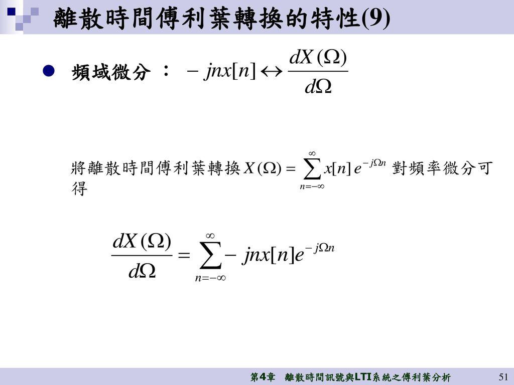 離散時間傅利葉轉換的特性(9) 頻域微分 : 將離散時間傅利葉轉換 對頻率微分可得