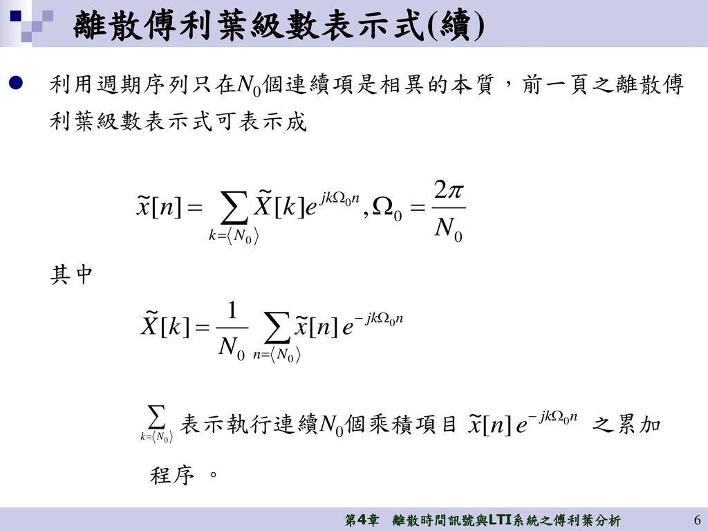 離散傅利葉級數表示式(續) 利用週期序列只在N0個連續項是相異的本質,前一頁之離散傅利葉級數表示式可表示成 其中