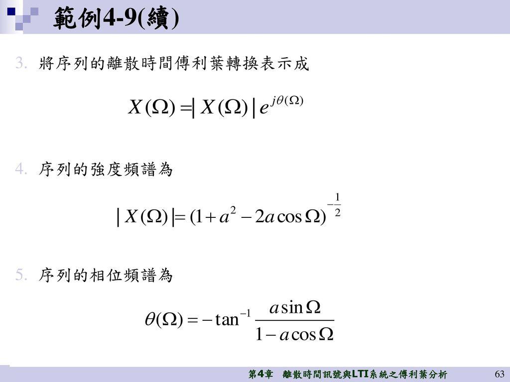 範例4-9(續) 將序列的離散時間傅利葉轉換表示成 序列的強度頻譜為 序列的相位頻譜為