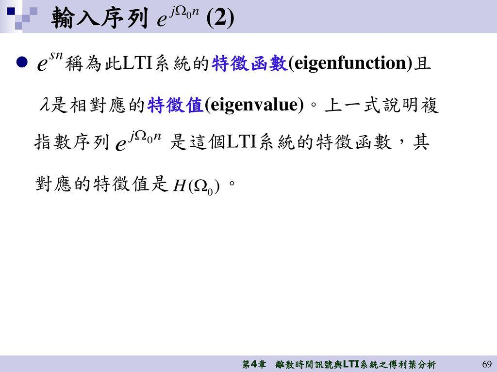 輸入序列 (2) 稱為此LTI系統的特徵函數(eigenfunction)且
