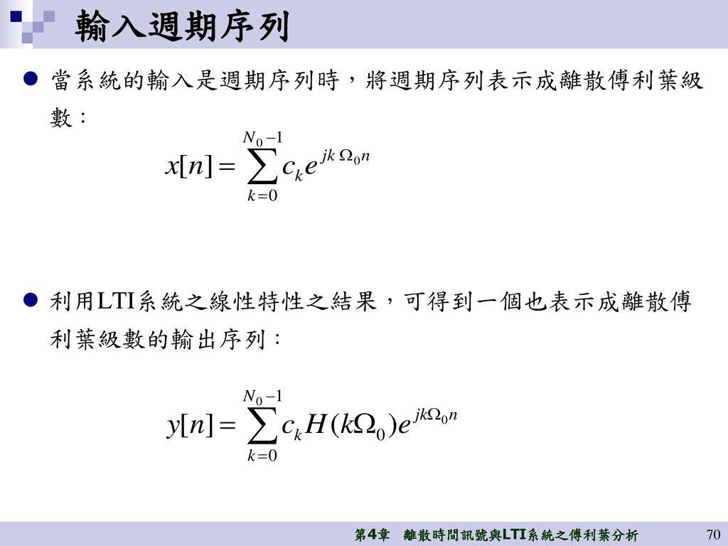 輸入週期序列 當系統的輸入是週期序列時,將週期序列表示成離散傅利葉級數: