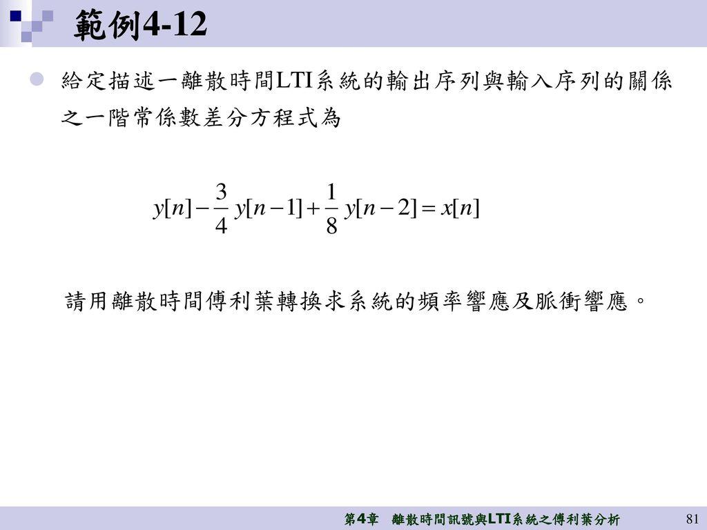 範例4-12 給定描述一離散時間LTI系統的輸出序列與輸入序列的關係之一階常係數差分方程式為