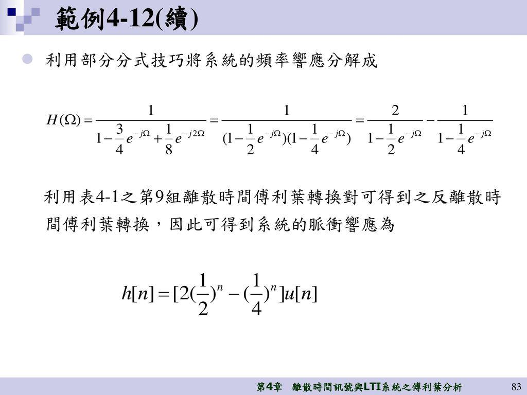 範例4-12(續) 利用部分分式技巧將系統的頻率響應分解成