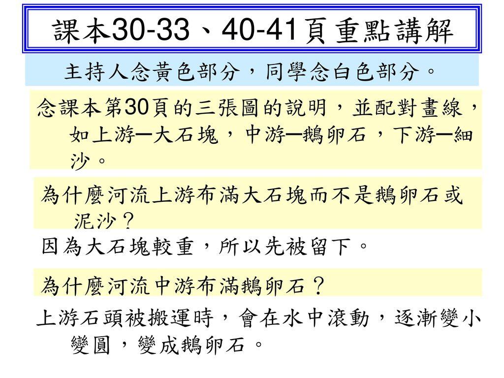 課本30-33、40-41頁重點講解 主持人念黃色部分,同學念白色部分。
