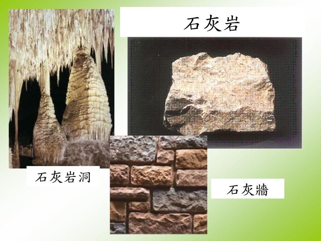 石灰岩 石灰岩洞 石灰牆