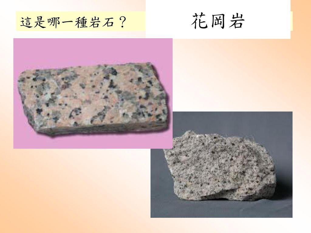 花岡岩 這是哪一種岩石?