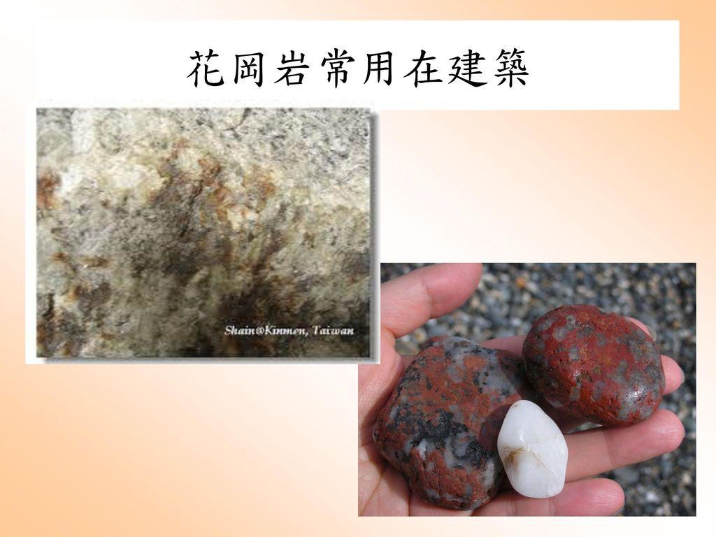 花岡岩常用在建築
